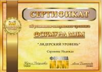 сертификат Формула МЛМ