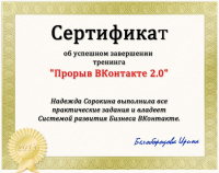 сертификат VK