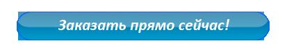 inet_zakaz_now